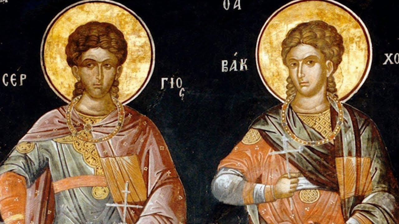 Тајна Празника - Свети Сергије и Вакхо - Срђевдан - YouTube