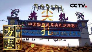 《中国影像方志》 第508集 青海尖扎篇| CCTV科教