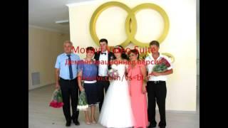 Свадьба дочери)))