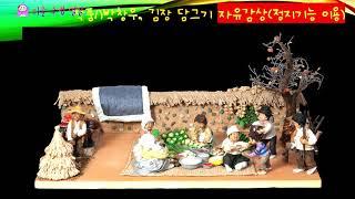 미술 수업 영상(경험이 담긴 미술 작품 감상) by 실…
