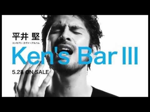 平井 堅 『Ken's Bar�V TV-SPOT YouTube ver.』