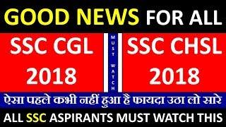 GOOD NEWS FOR ALL SSC CGL 2018 & SSC CHSL 2018 ASPIRANTS| IMPORTANT FOR ALL SSC ASPIRANTS|MUST WATCH