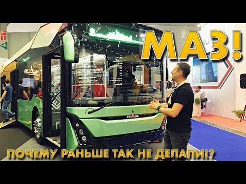 Я НЕ ВЕРЮ!!! Но это МАЗ! Новый городской автобус МАЗ 303