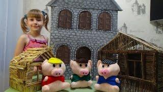 ТРИ ПОРОСЁНКА И СЕРЫЙ ВОЛК Сказка для детей The three little Pigs and Grey Wolf.