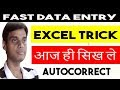 Fast Data Entry Excel Trick for beginners    Shortcut tips    Helping abhi