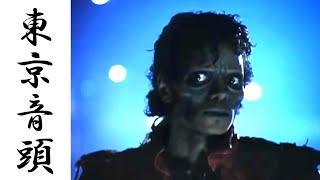 ダンスの神様、マイケル・ジャクソンに東京音頭を踊って頂きました。 Synchronized the Japanese traditional song with Michael Jackson Music Video.   <シンクロ...