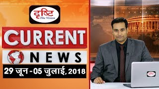 Current News Bulletin for IAS/PCS - (29 June - 05 July 2018)