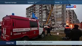 Пермские спасатели отправились на разбор завалов в Ижевск