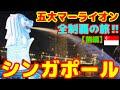 【シンガポール】幻の五大マーライオン制覇の旅!【絶景】1/2