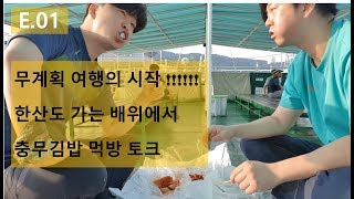 한산도 뚜벅이 여행 E01 배위에서 조식토크 충무김밥