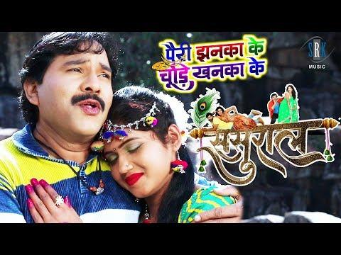 Pairi Jhanka Ke Chudi Khanka Ke|पैरी झनका के चूड़ी खनका के|SASURAL|Superhit CG Movie Song|छत्तीसगढ़ी