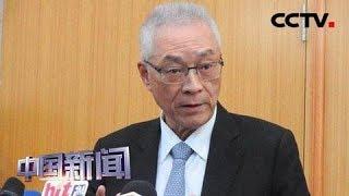 [中国新闻] 吴敦义称仍可能征召韩国瑜 蓝营大佬表示不满 | CCTV中文国际