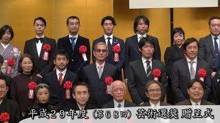 平成29年度(第68回)芸術選奨 贈呈式