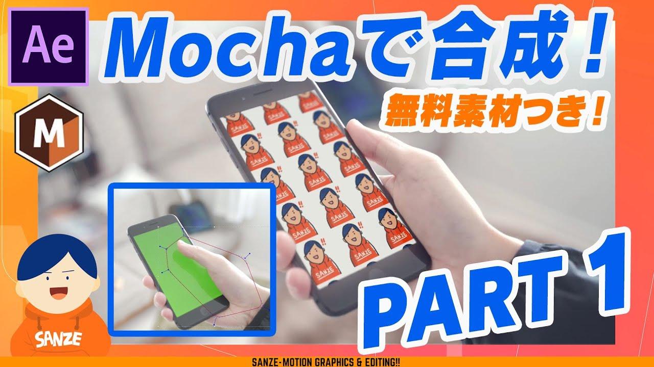 【072】スキルアップ!Mochaでスマホ画面のはめ込みをしよう!Part.01