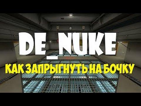 Как запрыгнуть на скалу на de nuke кс го как быстро набить вещи в кс го