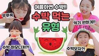 [유형드라마] 수박 먹는 유형 10가지!!ㅋㅋ 수박씨 먹으면 배에서 수박이 자란다고?! 여러분들은 어떤 유형인가요?|클레버TV