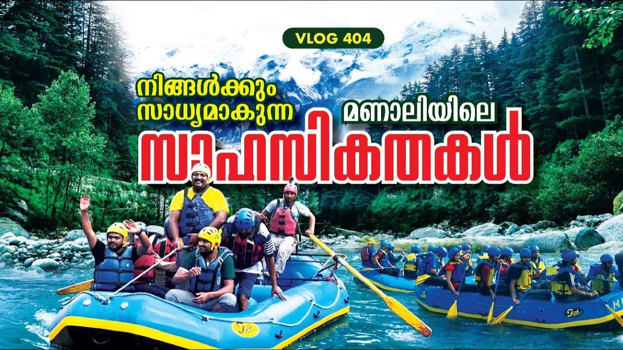 മണാലിയിലെ സാഹസികതകൾ |Kullu Manali River Rafting |Travel with Harees Ameerali |Royalsky Holidays