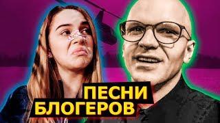 ТОП 12 САМЫХ ЗАЕДАЮЩИХ ПЕСЕН БЛОГЕРОВ 2017/ СОБОЛЕВ / ЛАРИН / МАРЬЯНА РО