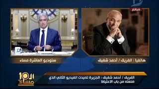 العاشرة مساء  الفريق أحمد شفيق يكشف كواليس انتشار فيديو قناة الجزيرة