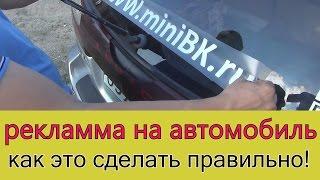 видео Сколько Платят За Рекламу На Авто