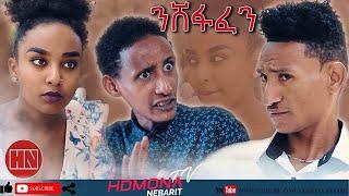 HDMONA - ንሸፋፈን ብ ሰመረ ተስፋልደት ትርፉ  Nshefafen by Semere Tesfaldet - New Eritrean Drama 2019