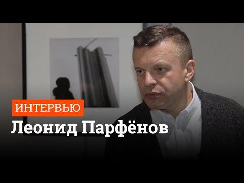 Леонид Парфёнов – о Екатеринбурге, презрении к людям и Ксении Собчак | E1.RU