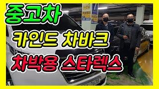 더뉴스타렉스차박용캠핑카 카인드 차바크 중고차 차박중고차…