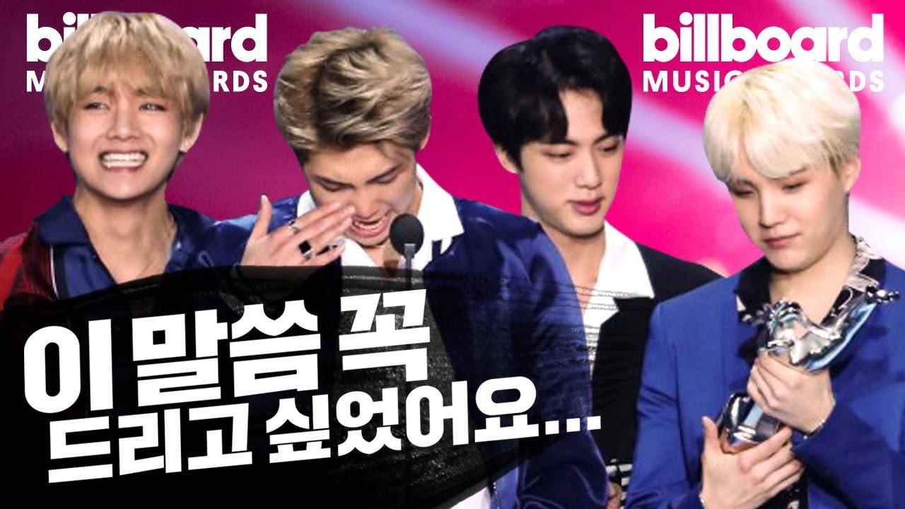 BTS가 빌보드 1위하고 팬들에게 꼭 하고 싶었던 말