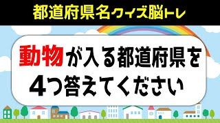 動物 が 入る 都 道府県