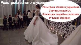#21 Розыгрыш золотого украшения. Световые крылья. Коллекция свадебных платьев от Белая Орхидея