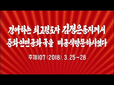 Kim Jong Un's visit to China - Korean Central TV documentary