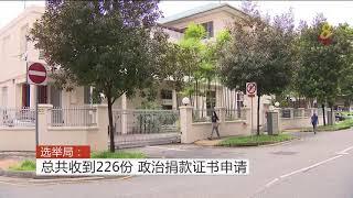 【新加坡大选】选举局:总共收到226份 政治捐款证书申请