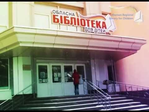 Kherson Oblast' Library for Children