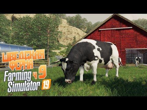 Лучше ли шведские коровы наших? - ч9 Farming Simulator 19