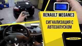 видео Установка сигнализации с автозапуском на Рено Меган 2