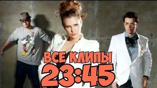 Все клипы 23:45 // Самые популярные клипы и хиты группы 23:45
