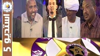 محمد موسي وحسين شندي وابوبكر الشيخ وعبد الله علي - استديو 5 - الحلقة الثلثة (03) - رمضان 2016