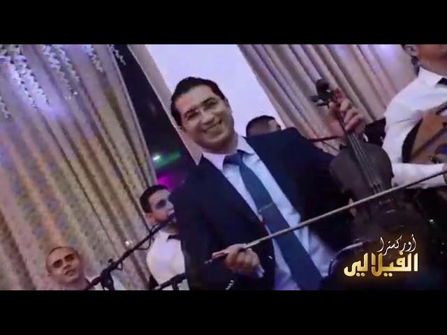 Orchestre El Filali avec Khadija El Bidaouia