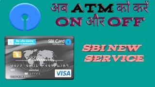 SBI ने शुरु की नई सर्विस, ATM को भी कर सकते हैं ऑन-ऑफ new सिक्योरिटी service 2018