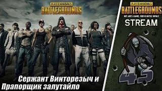Сержант Винторезыч и Прапорщик залутайло   PlayerUnknown's Battlegrounds