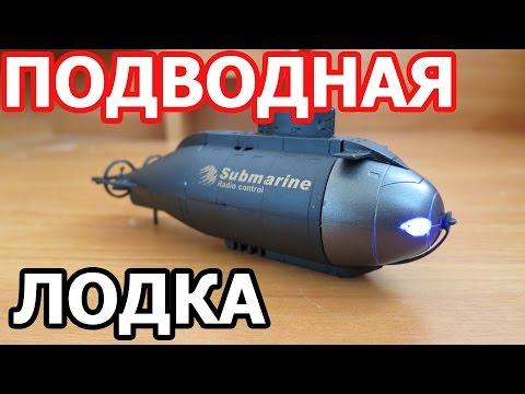 видео: Подводная лодка на радиоуправлении