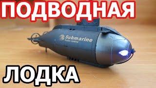 Подводная лодка на радиоуправлении(Мечта моего детства это подводная лодка на радиоуправлении. Купил тут http://bit.ly/1OEx46G. Стоит не дорого, а удовол..., 2016-02-07T16:01:06.000Z)
