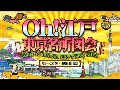 Guide to Tokyo Edo Famous Sites 【Fuji TV Official】