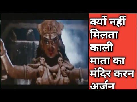 #karanarjun #bhangarh #shahrukhkhan      Karen Arjun movie unknown fact Kali Ma mandir Salman Khan