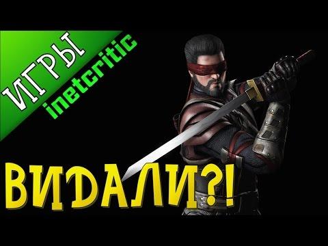 Mortal Kombat X -  ТРЕМОР. НОВЫЙ ПЕРСОНАЖ!