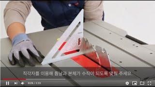 [보쉬] 테이블쏘 GTS10XC 영점조절, 톱날보호대, 액세서리 장착 방법
