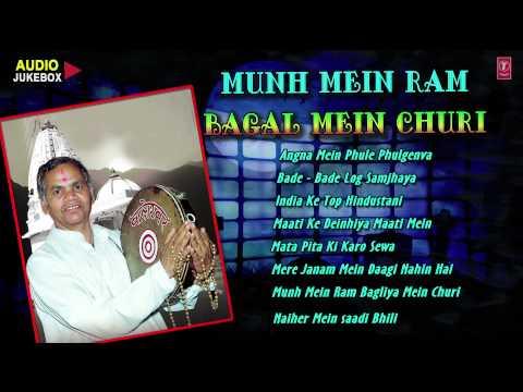 MUNH MEIN RAM BAGAL MEIN CHURI  - Bhojpuri  NIRGUN BY Baleshwar Yadav