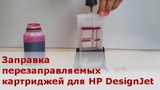 видео Картридж HP №72 (C9400A) Yellow желтый 69 мл в интернет-магазине Fprints.ru