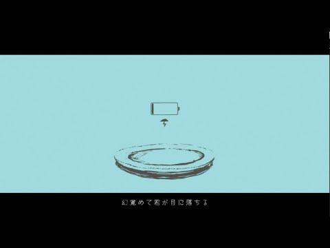 泣き虫☔︎ - 夢遊。(Official Music Video - Full Size) 1st Album「rendez-vous」2021.02.10 On Sale