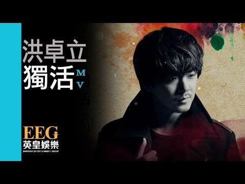《獨活》洪卓立 KEN HUNG OFFICIAL官方完整版[HD][MV]